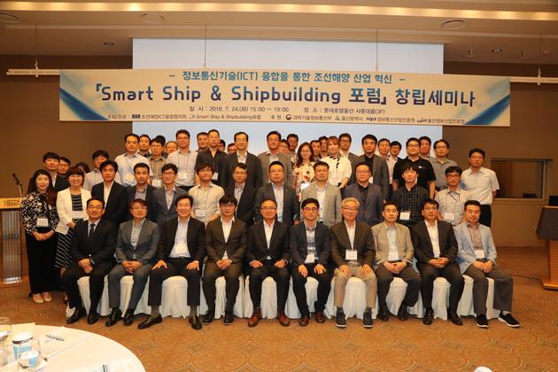 Smart ship Shipbuilding 포럼 창립세미나